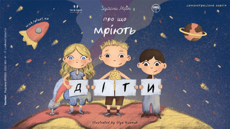 Про що мріють українські діти та чи вірять у дива – дослідження